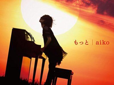 タケモトピアノのCMに登場するダンサーと歌を連想した、aiko『もっと』のCDジャケット。「ピアノ売ってちょうだい」と財津一郎