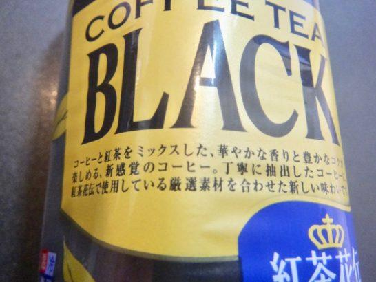 飲みすぎてるコーヒーを減らして見て、適量を探る