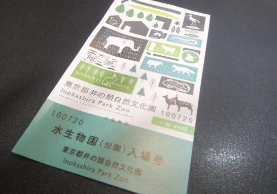 吉祥寺は井の頭公園の自然文化園。入場料安い デート