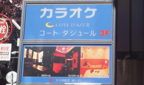 昼間のカラオケは料金安いお店多い。フリータイムの時間設定長い