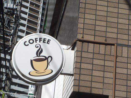飲み過ぎてたコーヒー、カフェイン減らし夜、寝られるように