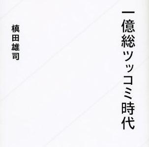 おすすめ本レビュー【面白い、ネタ】槙田雄司(マキタスポーツ)『一億総ツッコミ時代』。ツッコミどころ満載のボケをでっち上げる時代