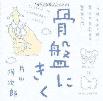 おすすめ本。片山洋次郎『骨盤にきく―気持ちよく眠り、集中力を高める整体入門』ダイエットに効果あるかは?仕組みを勉強、学ぶ【エッセイ、初心者】
