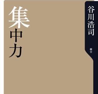 おすすめ本レビュー【面白い作品】谷川浩司『集中力』。鍛えるコツ、高める、意味?メンタルに役に立つ知識エッセイ。棋士の日常