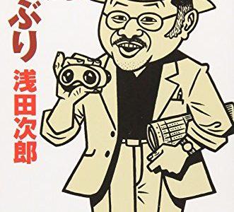 おすすめ本レビュー【面白い作品】浅田次郎『競馬どんぶり』。馬券、予想のコツ、当て方ポイント、見方、コツてんこ盛り。お金とメンタル。読みやすいエッセイ