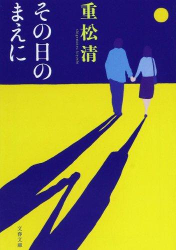 重松清『その日のまえに』読書感想。おすすめ短篇小説「ヒアカムズザサン」。ガン告知を隠す、母と息子。テレビドラマ化、映画化された作品レンタルしたい