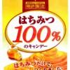 咳止め、喉の痛みに。のど飴「はちみつ100%キャンデー」おすすめ。イガイガ、乾燥、炎症対策に優しい潤い効果。カラオケで歌う人にも【風邪、健康】
