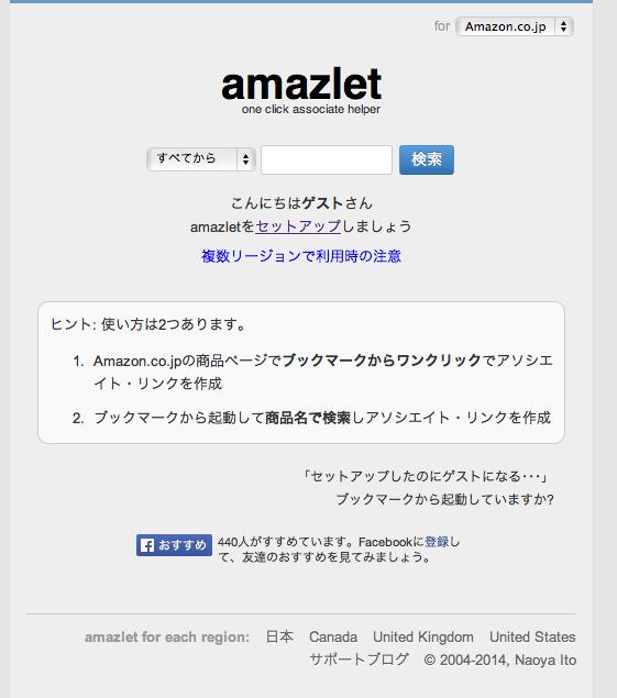 Amazonアソシエイトリンクをブログにあうように、amazletをカスタマイズ。囲み枠、ボタンを作る方法【今はAmazonJSを使用中】