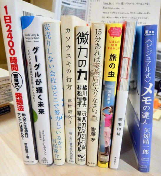 アイデア思いついたりすることが多いから本屋を巡る