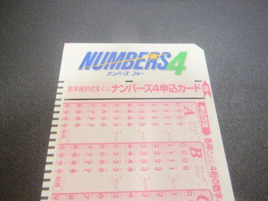 最終的に、ロト6を買っている、6つの数字を選択しているのだけど、「選択していないように」思えたんです