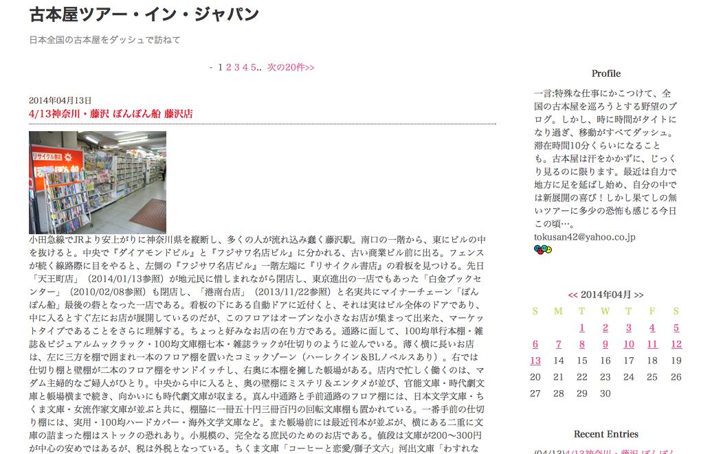 古本屋ツアー・イン・ジャパンサイトブログ・画像写真