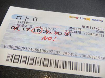 ロト6、ロト7、ミニロト。当たらない理由。確率、データ攻略方法。同じ数字、番号を買い続け三等当てた人の話。競馬予想と買い方違う【ナンバーズ、ビンゴ5、宝くじ】