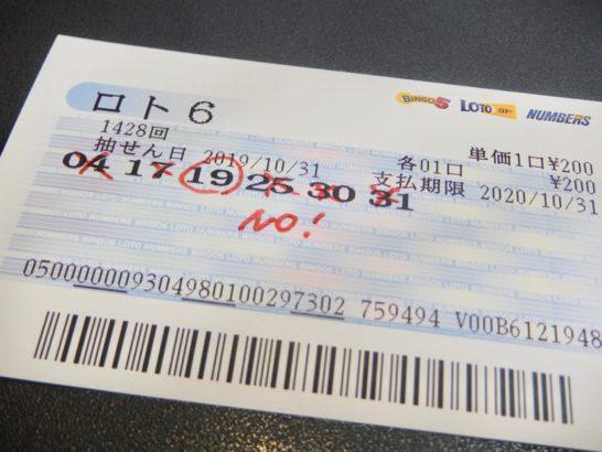 ロト6、ロト7、ミニロト。当たらない理由。確率、予想攻略。同じ数字、番号を買い続け三等当たった人の買い方【ナンバーズ、ビンゴ5、宝くじ】
