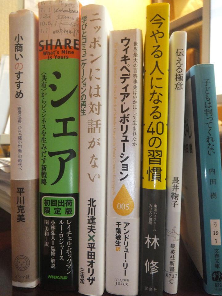 水中書店で購入した本・20140509・内田樹・林修・平田オリザ・画像写真