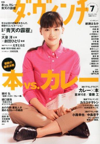 綾瀬はるか、表紙インタビュー。ダヴィンチ2014.07【雑誌】。特集、本 vs カレー。写真集を恥ずかしくって、買えないのはここだけの話【読書はおすすめ】
