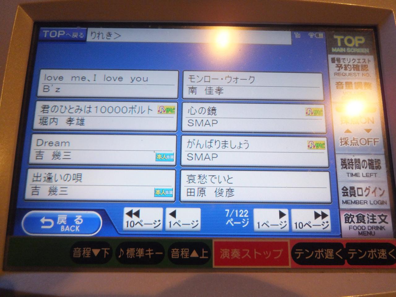 1人カラオケ・曲目リストvol4・田原俊彦・SMAP・吉幾三・画像写真