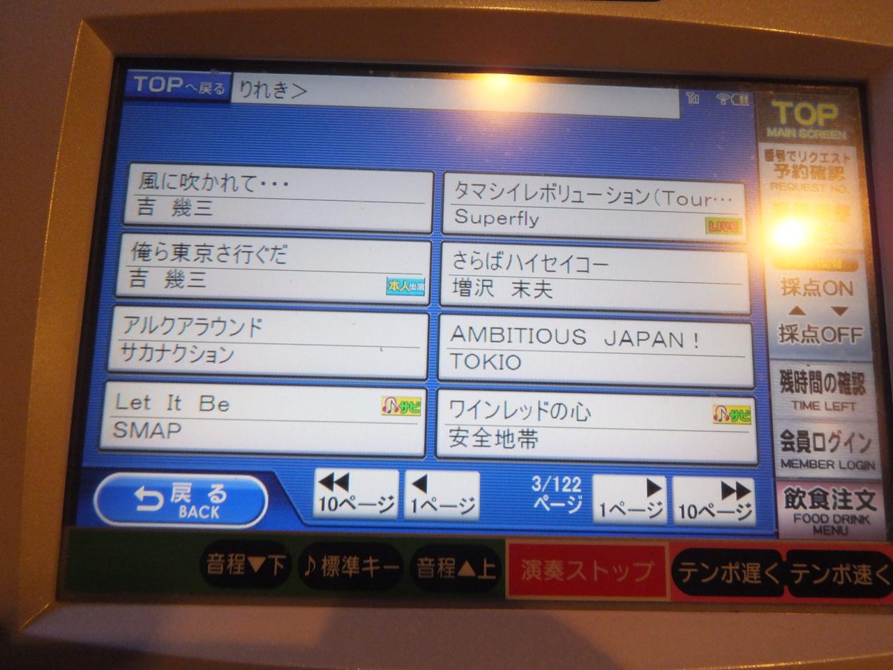 1人カラオケ・曲目リストvol4・安全地帯・増沢末夫・Superfly・画像写真