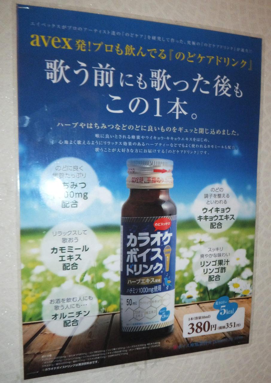 荻窪、カラオケ、のどケアドリンク、ポスター・画像写真