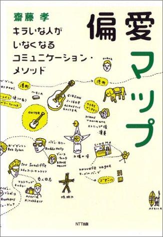 『偏愛マップ』齋藤孝。自己紹介の項目ネタ探し本。面白い内容をテンプレ化。作り方、書き方簡単。ルールに使い方。仕事、ブログ、自己分析、合コン