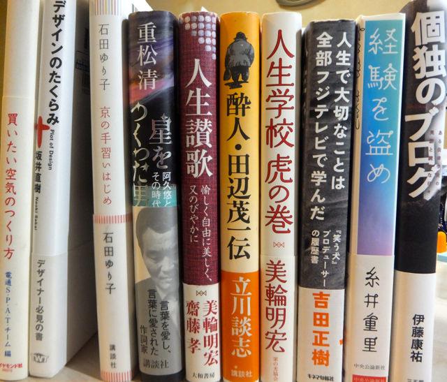 ブックオフで、石田ゆり子(サイン本)『京の手習いはじめ』、重松清『星をつくった男・阿久悠と、その時代』、美輪明宏『人生ノート』などの本【読書はおすすめ】
