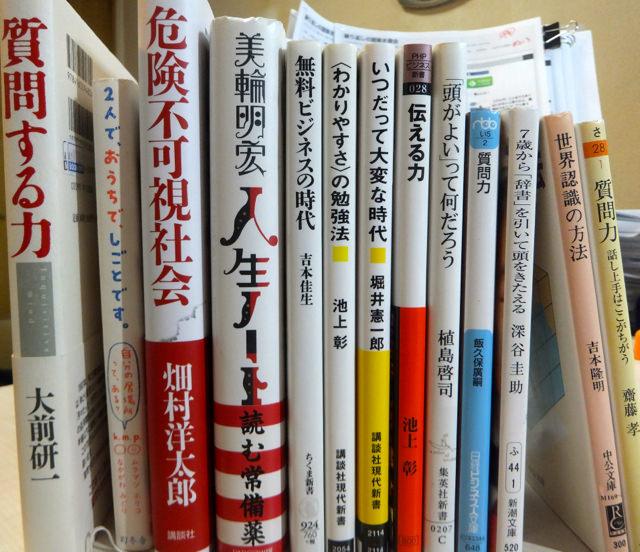 ブックオフで購入した本・20140910・植島啓司・池上彰・吉本隆明・画像写真