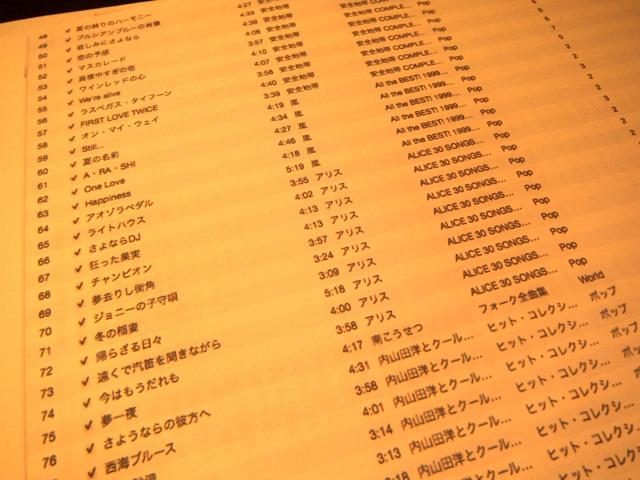 カラオケ歌いたい曲リスト・画像写真