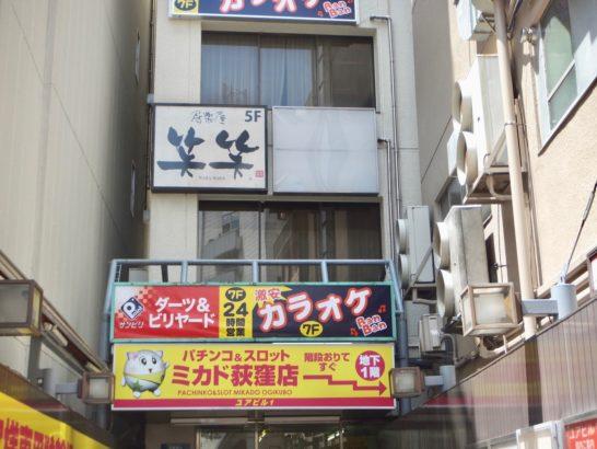 高円寺、荻窪、吉祥寺、三鷹あたりのカラオケでヒトカラ。フリータイムで安い値段で2