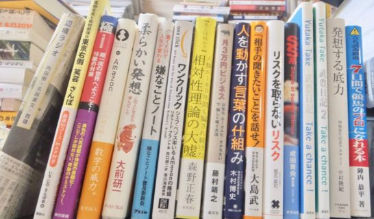ブックオフの会員ポイントカード、販売だけでなく、買取でもポイントつく。不要な本、漫画、CDを売る際に