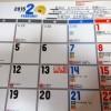 競馬雑誌のおすすめ。情報、たっぷりな、月刊誌・競馬 最強の法則の発売日。金曜日になるのはつらい。土曜の馬券予想するか、情報仕入れてからするか…