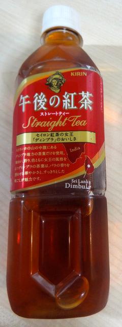 キリン午後の紅茶・ストレート500ミリペットボトル