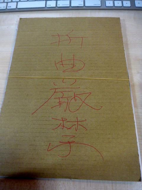 山下達郎ファンクラブ会報93号目「TATSURO MANIA NO.93」妙な感じで届きました