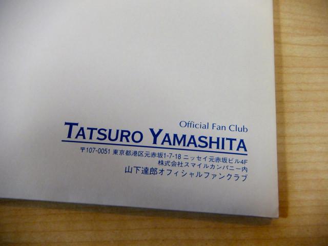 山下達郎オフィシャルファンクラブ会報「TATSURO MANIA NO93」到着。CD付録号でないのに、補強が素晴らしかった。3年分の会費払ってるからか(違)