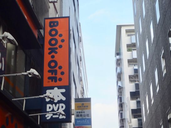 ブックオフの店舗
