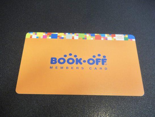 ブックオフ会員カード(メンバーズカード)は、買取でもポイントがつく!