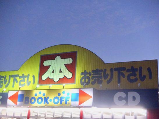 BOOKOFFの会員ポイントカードサービスは3種類(アプリ会員・カード会員・Web会員)