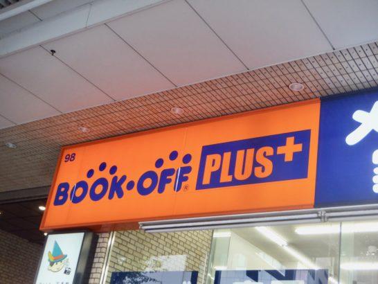 ブックオフ。会員ポイントカードを店舗で作成。買取にも使える。メールでセール情報