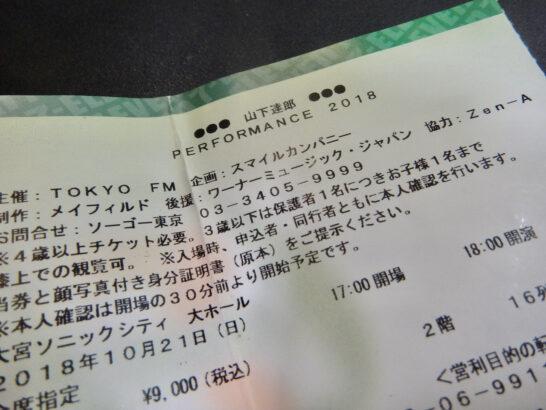 ファンクラブ入って、会報のバックナンバー売られてたので全部買いました。山下達郎さんのファンなら、買います、揃えます