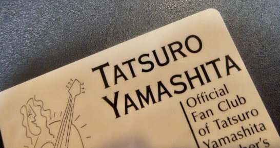 山下達郎オフィシャルファンクラブ会報、「TATSURO MANIA」100号目って何かするんだろうか