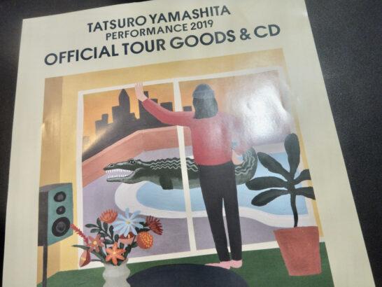 山下達郎オフィシャルファンクラブ会報「TATSURO MANIA」93号の内容ですか?