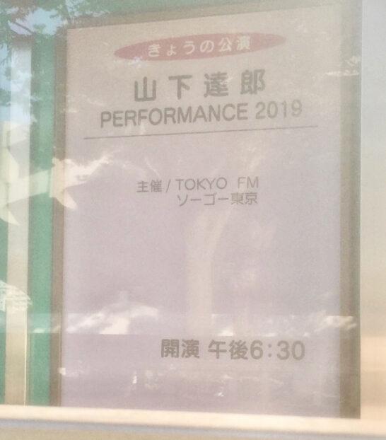 ファンクラブのツアーチケット先行予約もありがたく、山下達郎さんのライブに行かせてもらってます