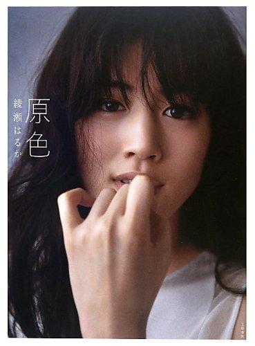 綾瀬はるか、渡辺麻友(まゆゆ、AKB48)は、どことなく似てる。雑誌、テレビCM、YouTube見てて思う。メイクか髪型か…笑顔か。悪友に言ったところ、全否定。