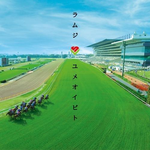 ユメオイビト/ラムジ。競馬初心者だったときの、JRA ブランド CM。テーマソング。マークシートの塗り方に、東京競馬場、立川ウインズで困惑してた頃ですなぁ…