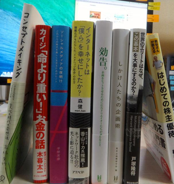 ブックオフで、HIKAKIN『僕の仕事は You Tube』、木暮太一『カイジ「命より重い!」お金の話』、門倉貴史『こっそり儲ける経済学』などの本【読書はおすすめ】