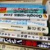 読書量の平均、統計。多い人・少ないの質問、アンケート。面白い。本を読むのはいいこと。おすすめ。しかし、単純なインプット時間を質問してみては?【語彙・知識】