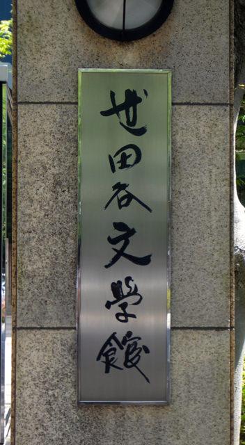 世田谷文学館 看板