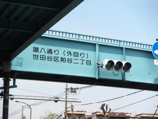 環八 世田谷区粕谷二丁目 歩道橋