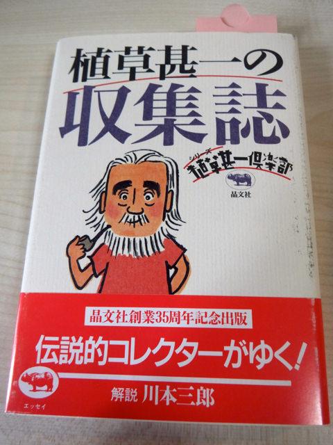 世田谷文学館で開催・植草甚一スクラップ・ブック展を見て来た。さりげない名言・感想・まとめ