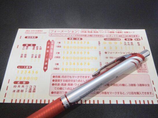 競馬場でマークシートに記入するときもペンを使います