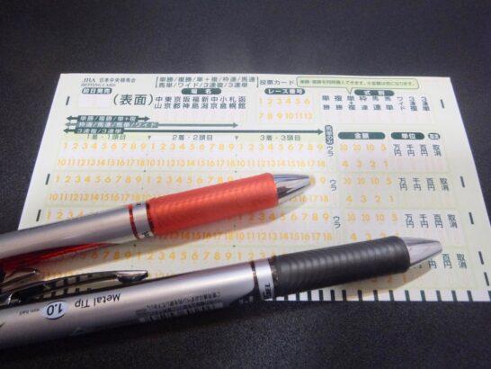 競馬予想の思考回路を外にどんどん書き出す文房具。メモは大事。メインは赤ペン