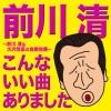 前川清さんとクールファイブのコンサートチケット入手。CDアルバム購入じゃ。歌が聞けるの楽しみ。恋唄、雪列車、花の時・愛の時、せめて今夜だけは…